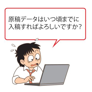 FAQ:原稿データはいつ頃までに入稿すればよろしいですか?