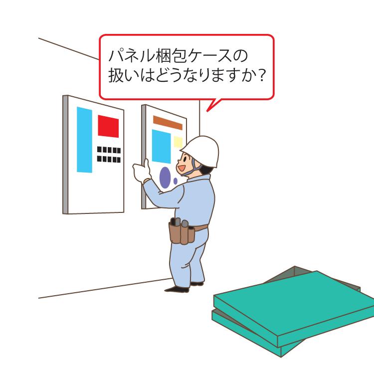 FAQ:パネル梱包ケースの扱いはどうなりますか?